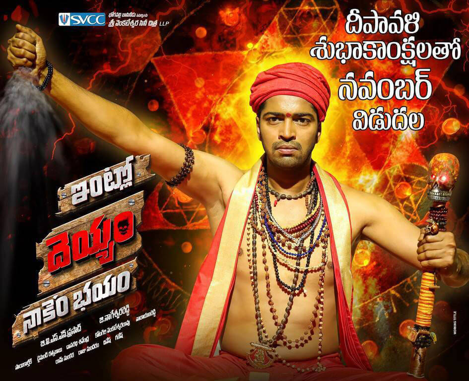 Allari Naresh Intlo Deyyam Nakem Bhayam Movie First Look Posters