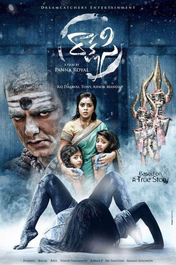 Poorna Rakshasi Movie Wallpapers