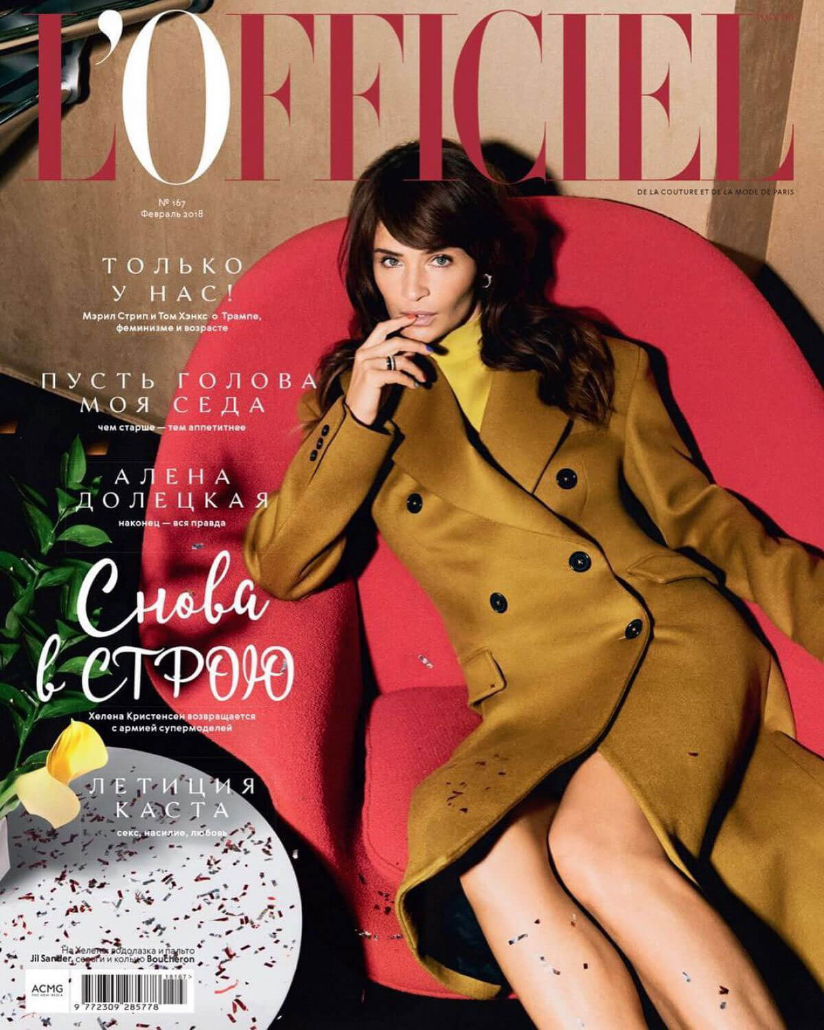 Helena Christensen Poses for L'Officiel Magazine, Russia February 2018 Issue
