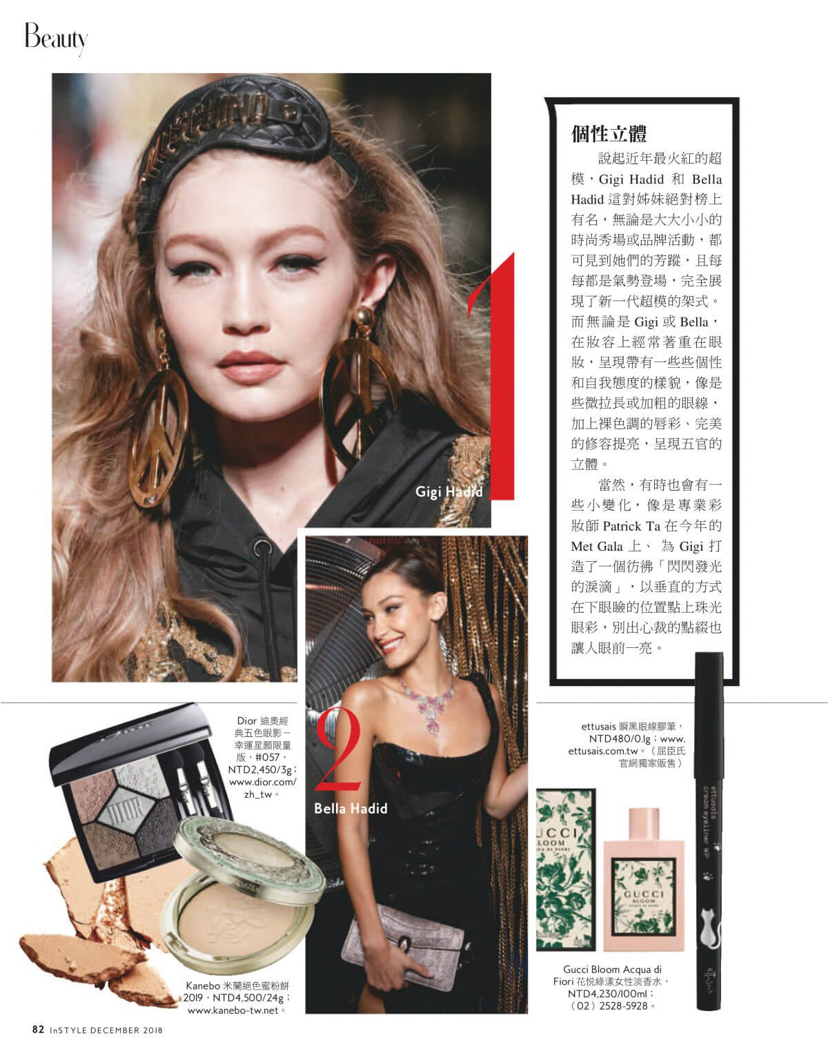 Bella and Gigi Hadid in Instyle Magazine, Taiwan December 2018 1