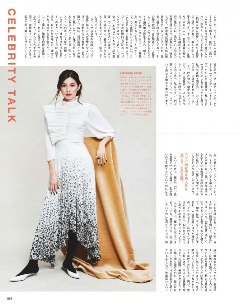 Gemma Chan for Vogue Magazine, Japan June 2019 1