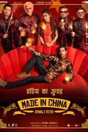 'Made in China' Trailer Out, Rajkummar Rao raised 8 kg for The Film 1