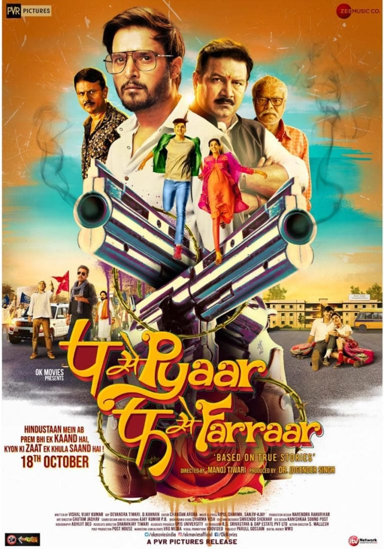 'P Se Pyaar F Se Faraar' Movie Trailer Out Starring Jimmy Shergill, Sanjay Mishra 1