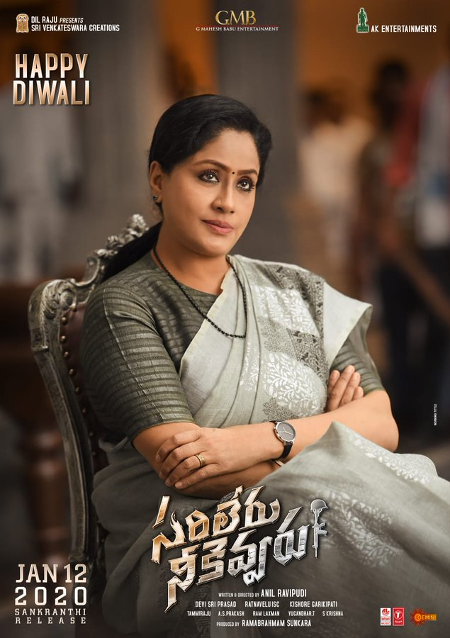 First look poster of Vijayashanthi from Mahesh Babu's Telugu film Sarileru Neekevvaru 1