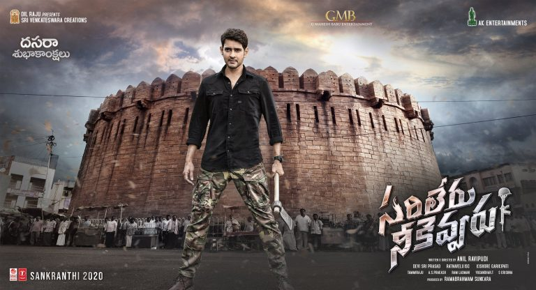 Mahesh Babu intense look in the new poster of Telugu film Sarileru Neekevvaru 1