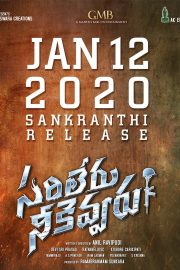 Sarileru Neekevvaru: Mahesh Babu announced the release date as January 12th, 2020 1